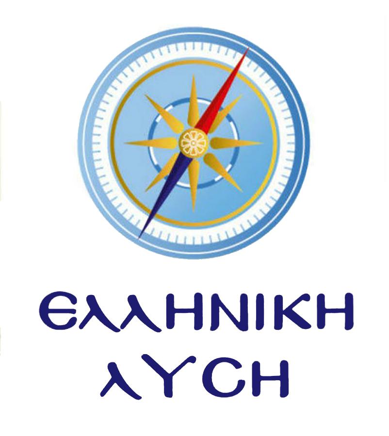 Greek Solution (Ελληνική Λύση)